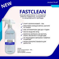 Средство для дезинфекции поверхностей и инструмента Jerden Proff 500 мл