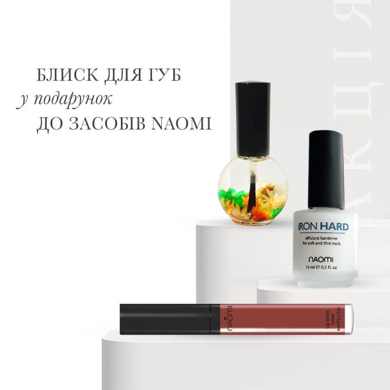 АКЦИЯ - при покупке средств Naomi на 100 грн - ПОДАРОК